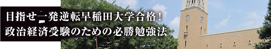 目指せ一発逆転早稲田大学合格!政治経済受験のための必勝勉強法